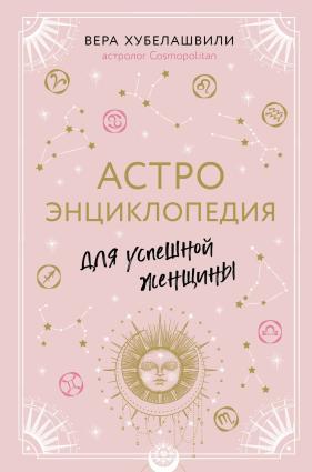 Астроэнциклопедия для успешной женщины photo №1