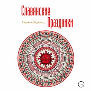 Славянские праздники Foto №1