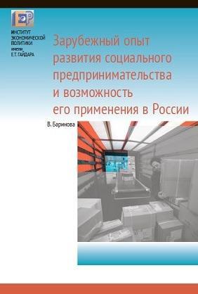 Зарубежный опыт развития социального предпринимательства и возможность его применения в России Foto №1