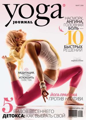 Yoga Journal № 91, март 2018 Foto №1