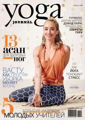Yoga Journal № 92, апрель 2018 Foto №1