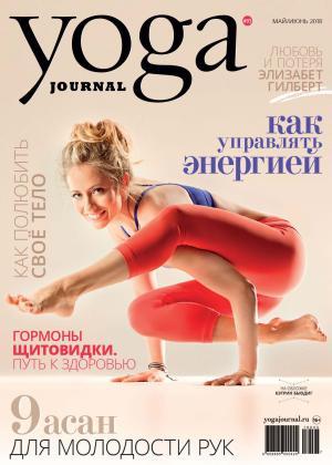Yoga Journal № 93, май-июнь 2018 Foto №1