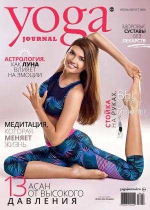 Yoga Journal № 94, июль-август 2018 Foto №1