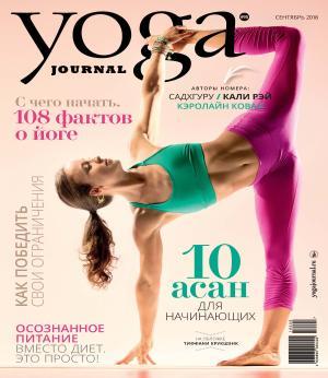 Yoga Journal № 95, сентябрь 2018 Foto №1