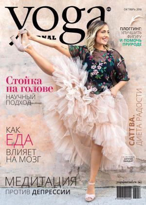 Yoga Journal № 96, октябрь 2018 Foto №1