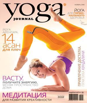 Yoga Journal № 97, ноябрь 2018 Foto №1