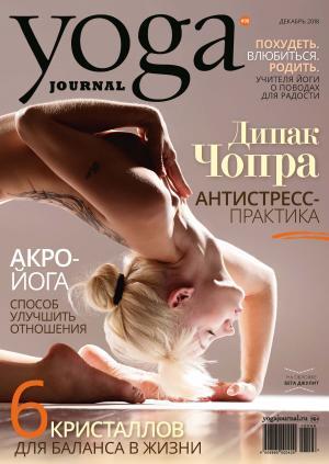 Yoga Journal № 98, декабрь 2018 Foto №1