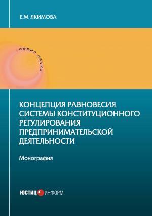 Концепция равновесия системы конституционного регулирования предпринимательской деятельности Foto №1