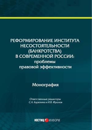Реформирование института несостоятельности (банкротства) в современной России: проблемы правовой эффективности Foto №1