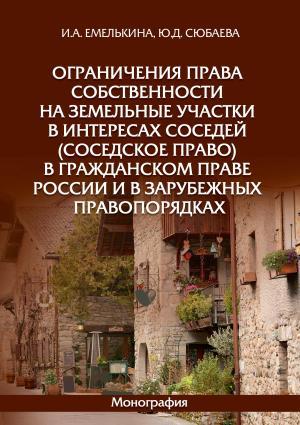 Ограничения права собственности на земельные участки в интересах соседей (соседское право) в гражданском праве Росс Foto №1