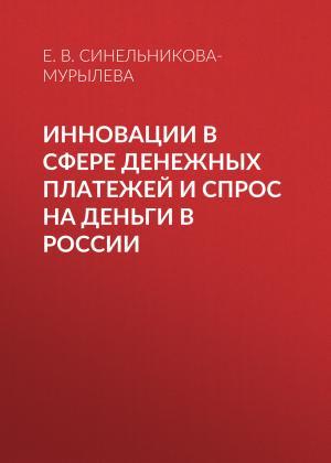 Инновации в сфере денежных платежей и спрос на деньги в России Foto №1