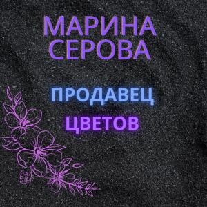 Продавец цветов Foto №1