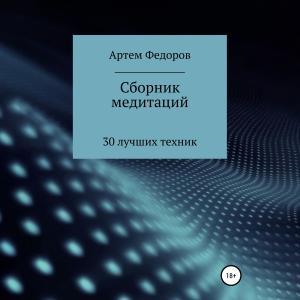 Сборник медитаций, визуализаций и гипнотических сценариев Foto №1
