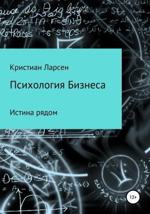 Бизнес психология Foto №1