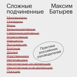 Сложные подчиненные. Практика российских руководителей photo №1
