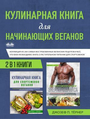 Кулинарная Книга Для Начинающих Веганов Foto №1