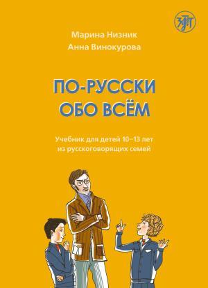 По-русски обо всём. Учебник для детей 10-13 лет из русскоговорящих семей photo №1
