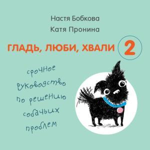 Гладь, люби, хвали 2: срочное руководство по решению собачьих проблем photo №1