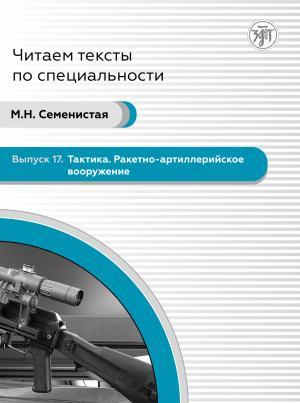 Тактика. Ракетно-артиллерийское вооружение. Пособие по языку специальности для иностранных военнослужащих photo №1