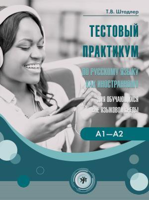Тестовый практикум по русскому языку как иностранному для обучающихся вне языковой среды. Уровни А1–А2 (повседневное общение) photo №1