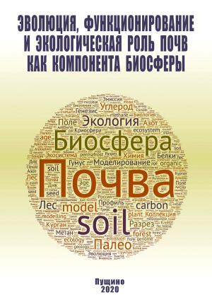 Эволюция, функционирование и экологическая роль почв как компонента биосферы photo №1