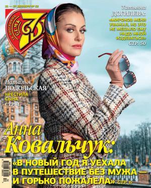 Семь дней ТВ-программа №52/2020