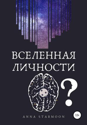 Вселенная личности