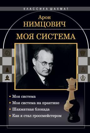 Моя система: Моя система. Моя система на практике. Шахматная блокада. Как я стал гроссмейстером photo №1