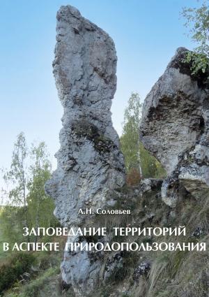 Заповедание территорий в аспекте природопользования photo №1
