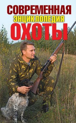 Современная энциклопедия охоты Foto №1
