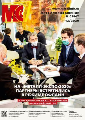 Металлоснабжение и сбыт №12/2020 Foto №1