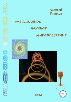 Православное научное мировоззрение photo №1