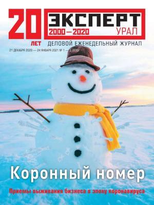 Эксперт Урал 01-03-2021 photo №1