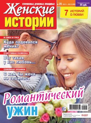 Женские истории №25/2020