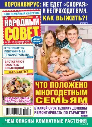 Народный совет №47/2020 photo №1