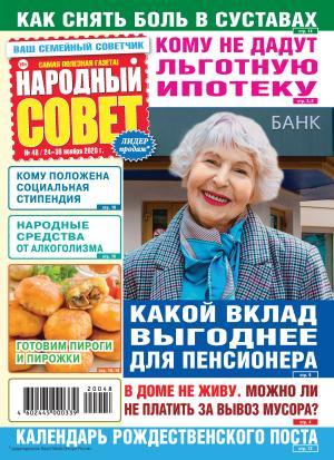 Народный совет №48/2020 photo №1