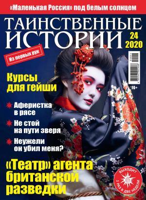 Таинственные истории №24/2020