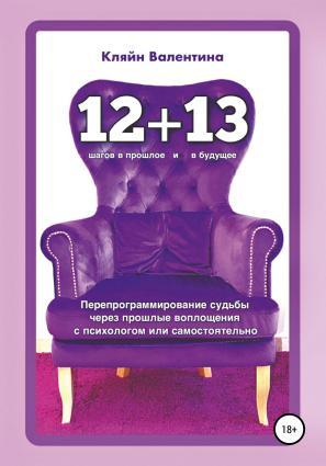 «12+13». Перепрограммирование судьбы через прошлые воплощения с психологом или самостоятельно photo №1