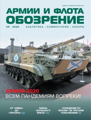 Обозрение армии и флота №5/2020
