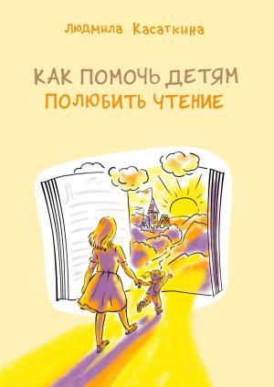Как помочь детям полюбить чтение Foto №1