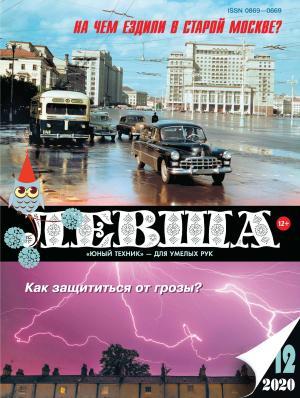 Левша №12/2020 Foto №1