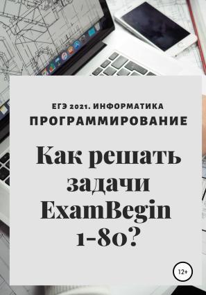 ЕГЭ 2021. Информатика. Программирование. Как решать задачи ExamBegin 1-80?