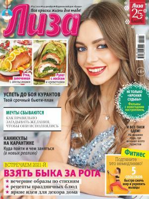 Журнал «Лиза» №51/2020