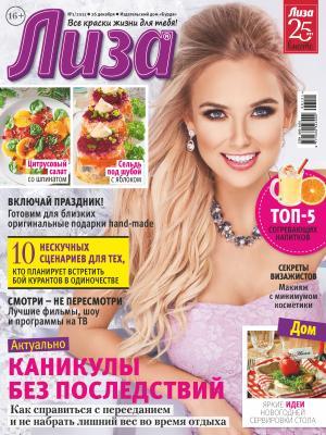Журнал «Лиза» №01/2021 Foto №1