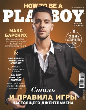 Playboy №5/2020 photo №1