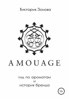 Amouage. Гид по ароматам и история бренда Foto №1