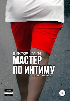 Мастер по интиму photo №1