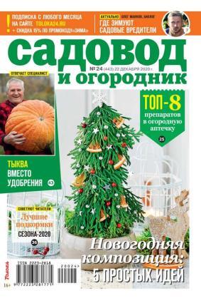 Садовод и Огородник 24-2020 photo №1