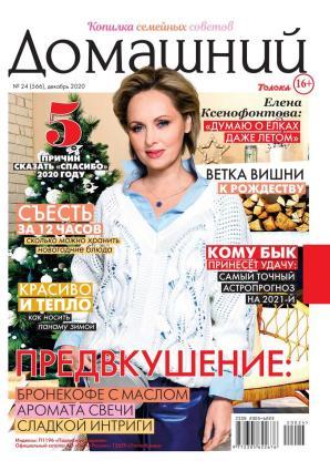 Домашний Журнал 24-2020 photo №1
