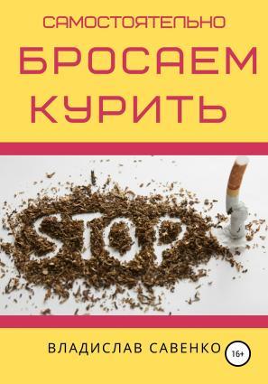 Самостоятельно бросаем курить Foto №1